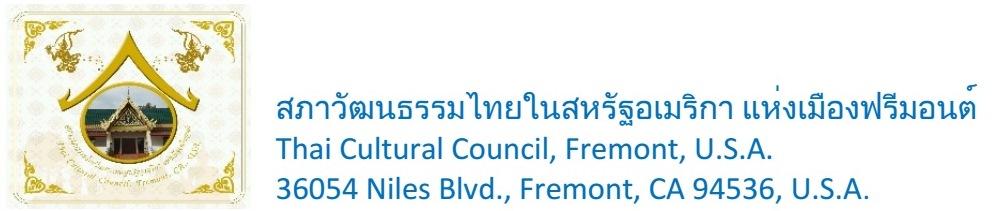 thailand-cultural-coucil-logo