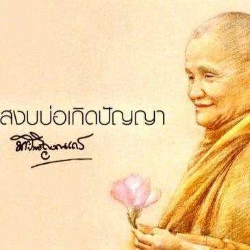Dhamma Lesson with Ajahn Cha: เศษเนื้อติดฟัน